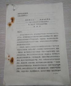 """1983年张劲夫在全国第六次""""质量奖""""授奖大会上的讲话"""
