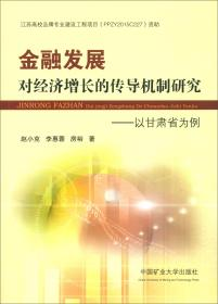 金融发展对经济增长的传导机制研究:以甘肃省为例