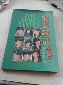 发型设计200