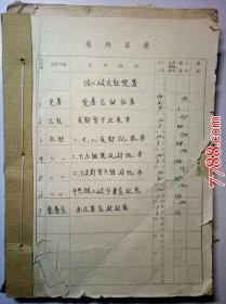 1959年会议记录本
