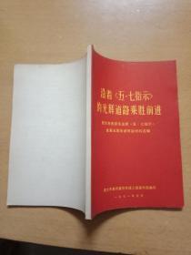 有林彪题词《沿着《五・七指示》的光辉道路乘胜前进》--- 旅大革委会
