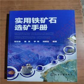 实用铁矿石选矿手册9787122269232