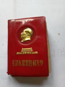 毛泽东思想胜利万岁(最高指示)林彪题词好!