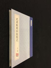 武英殿聚珍版程式(古刻新韵三辑  软精装  影印本 全一册)