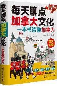 每天聊点加拿大文化:一本书读懂加拿大