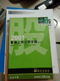 2001香港上市公司手册第一册