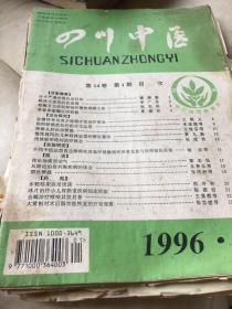 四川中医,中医杂志5册,里面还有很多临床治验,经验方等,效果很好,收藏了很多年!有意的购买,本品售出,概不退换!