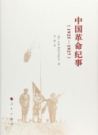 中国革命纪事(1925-1927)(精装)