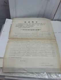 广东省军事管制委员会通告(1967年5月30日)