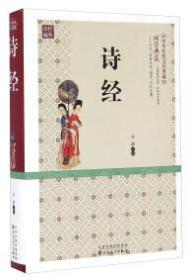 精装 中华传统文化典藏   诗经