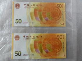 人民币发行70周年纪念钞 爱情号J022872520 J022872521(二张合售)右上角有软折