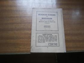 早期外文书籍一册,食品烹饪类书籍:BOEKOE  KOEWE【masakan】大32开本(内带铅笔中文:牛奶卷,饼干,汽水等字体)扉页带计量换算等铅笔字体,实物拍照书影如一(室内2层右侧)