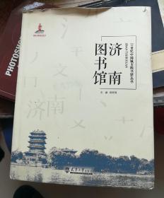 济南图书馆Z