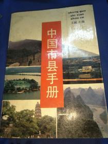 中国市县手册