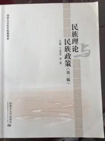 二手正版 民族理论与民族政策,第三版9787566510075,丁龙召,李晶