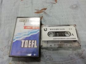 1981年托福听力训练 磁带