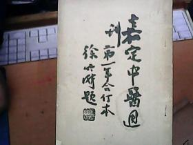 嘉定中医周刊第一年合订本