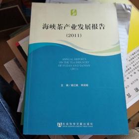 海峡茶产业发展报告(2011)