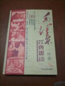 毛泽东饮食趣谈(吴连登签名)。