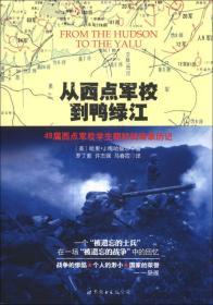 正版现货 从西点军校到鸭绿江:49届西点军校学生朝鲜战场亲历记