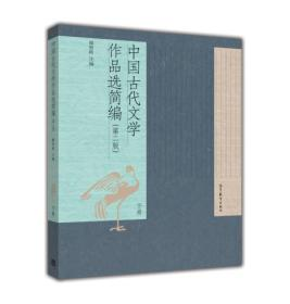 中国古代文学作品选简编(第二版)(下册)