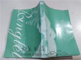 原版日本日文书 Loinglet むらかわみちお 株式会社幻冬舎コミツクス 2002年9月 32开平装
