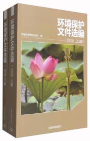 环境保护文件选编2013