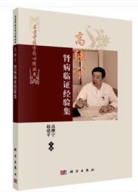 【全新正版】高继宁肾病临证经验集 高继宁 赵建平 科学出版社