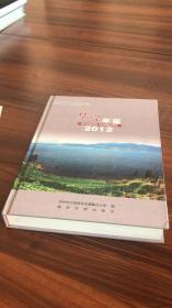 华宁年鉴2012