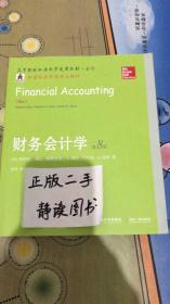 财务会计学(第八版)