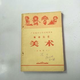 广东省中小学试用课本革命文艺美术(教师用书)