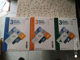 3G模型解题法 初中数学+初中物理 +初中化学  全新未开封 3盒合售