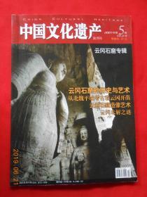 中国文化遗产〔云冈石窟专辑〕