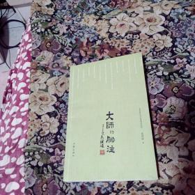 大师的脚注/中国现代文学馆档案研究丛书