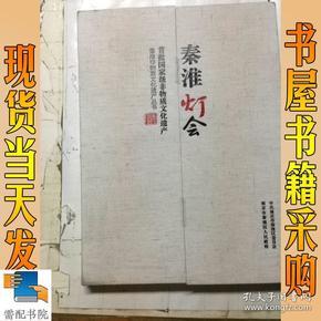 秦淮灯会 首批国家级非物质文化遗产
