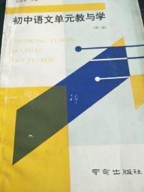 初中语文单元教与学(1993年)