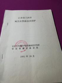 甘肃省兰州市城区水资源及其保护(油印本