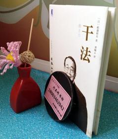 """【干法】作者是日本作家稻盛和夫。 内容主要是真切、深刻地揭示了工作的意义,以""""一分耕耘、一分收获""""的理性和从容笑对人生,付出自己应有的努力。稻盛先生结合自己70余年的切身经历所获得的工作经验,与读者探讨工作真正的意义以及如何在工作中取得成绩,为身在职场的读者点燃了指路明灯"""