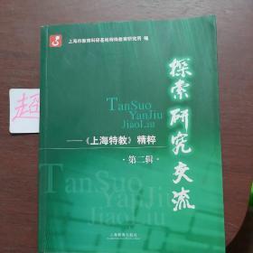 探索研究交流:上海特教 精粹第二辑