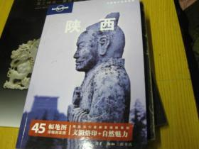 旅行指南陕西,45幅地图