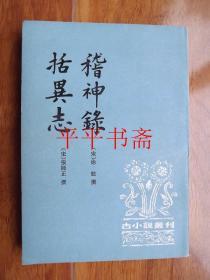古小说丛刊:稽神录 括异志(32开 96年一版一印)