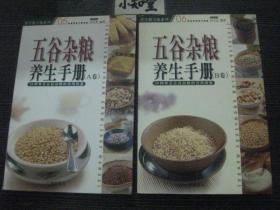 五谷杂粮养生手册(A卷.B卷 2册合售)