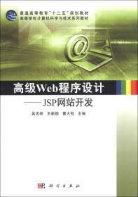 高级Web程序设计——JSP网站开发
