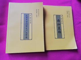 文昌帝君阴骘文广义节录丶西归直指(两本合售)