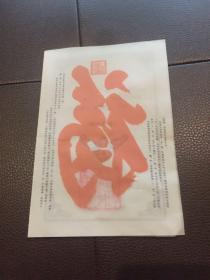 北京恭王府旅游纪念卡纸一张