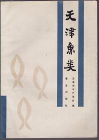 天津鱼类(作者之一南开大学生物系主任杨竹舫签名赠本)
