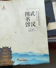 武汉图书馆z