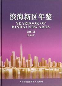 滨海新区年鉴(2013总第3卷)