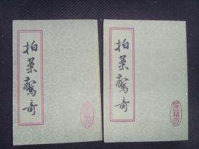 拍案惊奇【全二册】 上海古籍出版社
