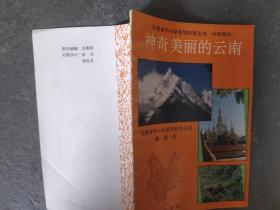 《神奇美丽的云南》【云南中小学省情教育丛书(中学部分) 第1辑】